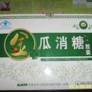 3金瓜消糖胶囊官网图片