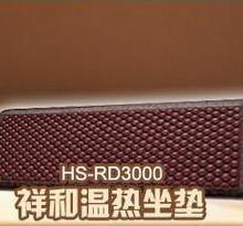 供应祥和温热坐垫HS-RD3000批发
