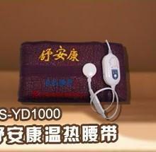 供应舒安康温热腰带HS-YD1000