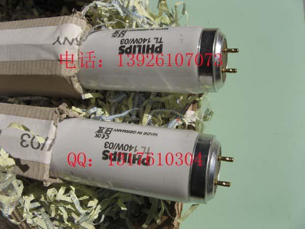 飞利浦UVA紫外线灯管晒图灯TL140W/03晒版灯管 140W
