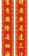 河北春联福字对联年画春节用品批发图片