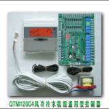 中央空调通用板中央空调通用电路板中央空调通用控制板中央空调改装板