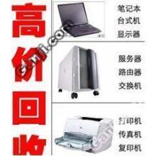 苏州网络设备回收二手电脑回收电脑主板主机回收