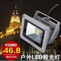 【美莱优品】10W/20W/30W/50W投光灯led射灯广告灯户外