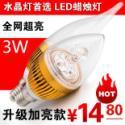 led蜡烛灯水晶灯E14酒店照明灯图片