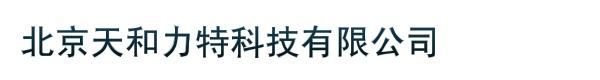 北京天和力特科技有限公司