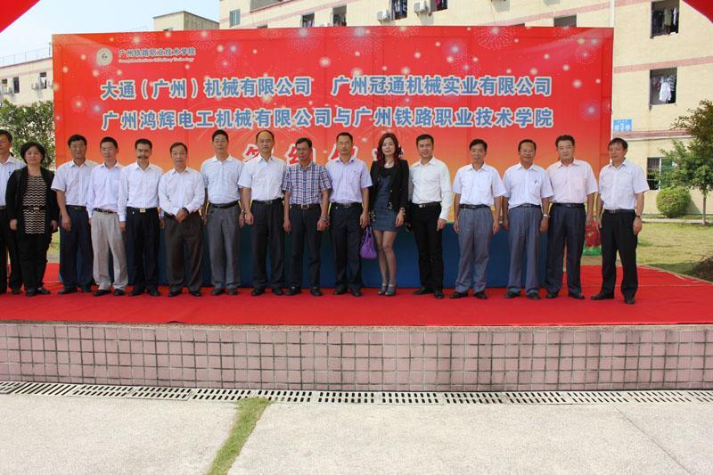 广州冠通机械设备实业有限公司