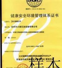 南京石化HSE认证服务