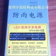 供应5v200w防雨显示屏电源,柳州LED电源供应图片