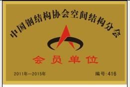 台州平岗索膜建筑技术开发有限公司