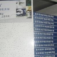 供应南京矿棉板价格