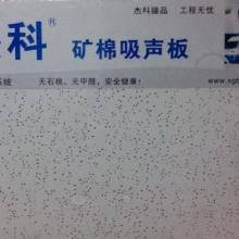 供应矿棉板规格