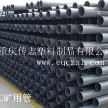 厂家供应德阳矿用管煤矿管瓦斯管PVC管PE管图片