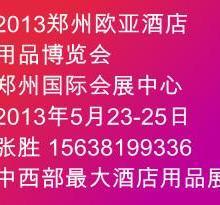供应2013郑州酒店用品展