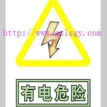 供应电力标牌