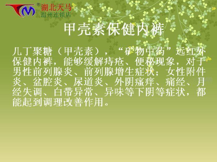 中国天马保健衣疗服饰生产宫颈糜烂吃什么药