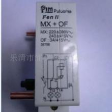 供应DZ47/C45分励脱扣器MX图片