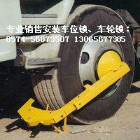 车轮锁图片/车轮锁样板图 (1)
