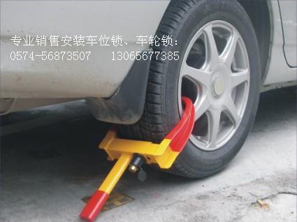 车轮锁图片/车轮锁样板图 (2)
