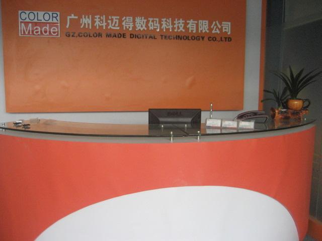 广州迈得数码印花科技有限公司