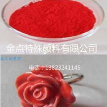 供应东莞镉红彩色水晶树脂专用镉红工艺品用镉红颜料厂家