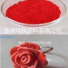 供应东莞镉红彩色水晶树脂专用镉红工艺品用镉红颜料厂家图片