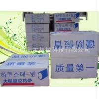 供应大棚膜胶粘带防水耐老化用于各种膜