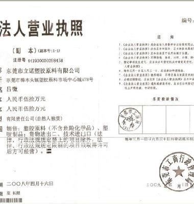 PMMA南通三菱丽阳MF00图片/PMMA南通三菱丽阳MF00样板图 (2)