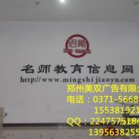 供应郑州哪里做企业广告墙便宜_郑州企业广告墙定做价格_企业广告墙