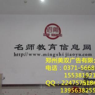 郑州哪里做企业广告墙便宜图片