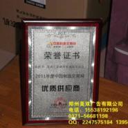 郑州授权奖牌图片