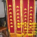 河南郑州锦旗绶带图片