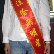 礼仪庆典绶带图片