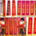 供应郑州哪里做绶带便宜质量好
