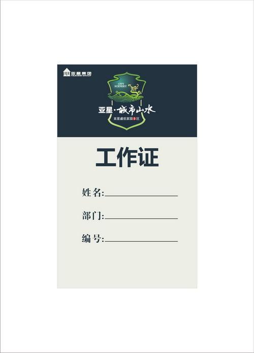 郑州工作证