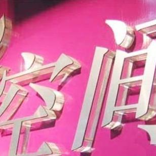 郑州水晶字图片