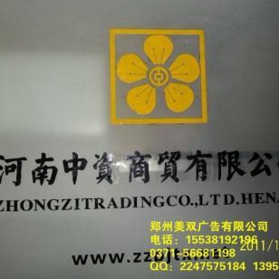 郑州水晶字郑州雕刻字图片