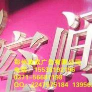 河南郑州水晶字图片