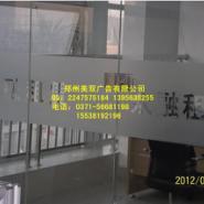 郑州办公室玻璃贴膜图片