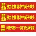 郑州条幅绶带图片