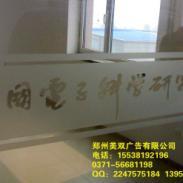 郑州做玻璃贴的地方公司地址在哪里图片