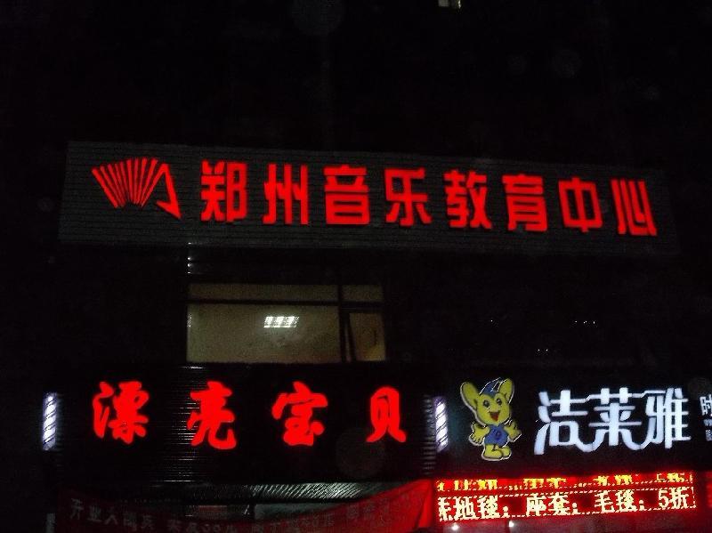 供应漯河发光字吸塑字亚克力发光字_专业设计漯河吸塑字广告
