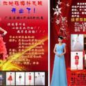 信阳宣传页广告物料用品图片