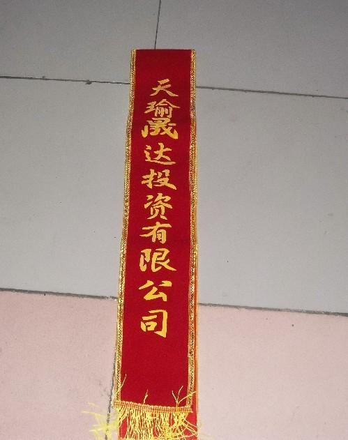 礼仪绶带_礼仪绶带_礼仪绶带的佩戴方法_礼仪绶带尺寸_礼仪绶带的佩戴 ...