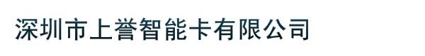深圳市上誉智能卡有限公司