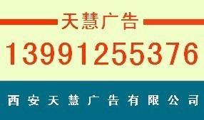渭南人民广播电台