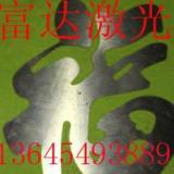 供应艺术字图案切割商