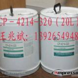 供应储气库压缩机 储气库压缩机油 cp-1516-320 格拉索