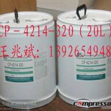 供应多元醇酯 POE320 美优乐 恩布拉克冷冻油批发