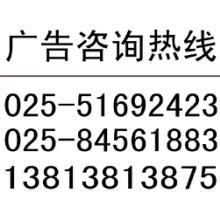 江苏省地市电台广告